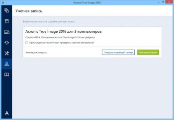 Acronis True Image 2016 19.0 Build 6559 Final + BootCD (MULTI/RUS/ENG)