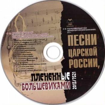 Мужской хор Валаам - Песни царской России, плененные большевиками (2013) MP3