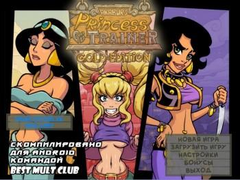 Тренер Принцессы: Золотое Издание v2.03 / Princess Trainer: Gold Edition v2.03 (2016) PC/ANDROID/РУС