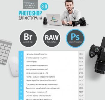 Photoshop ��� ��������� 3.0. (2016) ���������