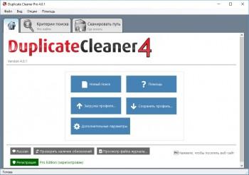 Duplicate Cleaner Pro 4.0.1 + PortableAppC (2016) MULTI/RUS