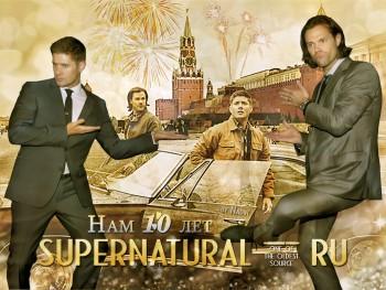 У Supernatural.ru Юбилей   Нам 10 Лет!