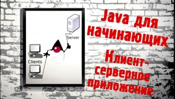 Java ��� ����������. ���� �� ������� �� �������� (2015) ���������