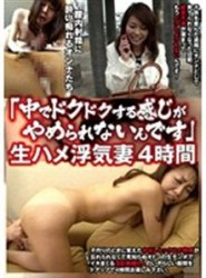 AEDVD-1799r I Can Not Stop Feeling That Gushing In The Middle Bareback Cheating Wife 4 Hours