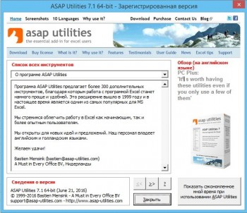 ASAP Utilities 7.1 (2016) ML/RUS