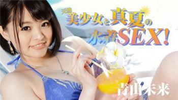 Miku Aoyama - Natural Pretty and Midsummer swimsuit SEX -! Mirai Aoyama (2016) 720p