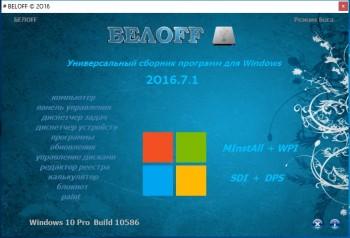 BELOFF 2016.7.1 (2016) RUS