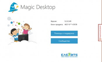 Magic Desktop 9.2.0.149 (2016) ML/RUS