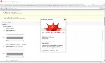 Wolfram Mathematica 11.0.0.0 (Multi/Eng)