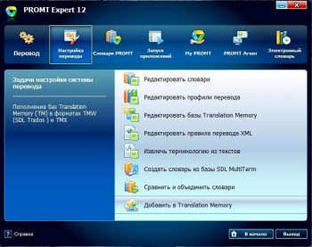 Promt Expert v.12 Build v.12.0.20 (RUS/ENG)