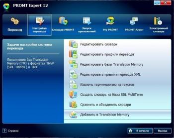 Promt Expert v.12 Build v.12.0.20 (RUS/ENG) + Коллекции словарей PROMT