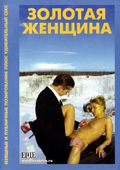 Golden woman (Sergei Loginov / Strawberry) [2004, Russian, Public nude, Anal, Oral, DVDRip]