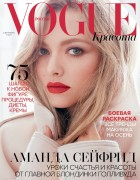 Amanda Seyfried -                       Vogue Magazine (Russia) September 2016 Alexei Lubomirski Photos.