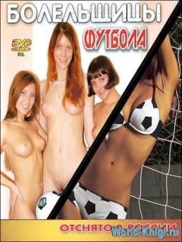 Football cheerleaders (Nestor Petrovich, ForestHill Trading) [2009, Russia, All Sex, Feature, Vignett