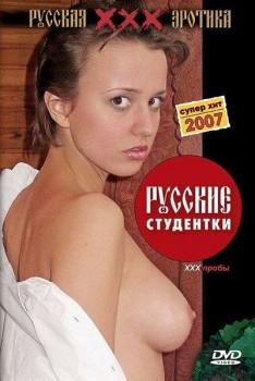 Russian students XXX samples (Galina Plotkina) [2004, Russia, All sex, Oral, Lesbi, Sensuality, DVDRi