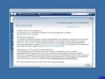 Acronis True Image 2017 20.0.5033 BootCD (Multi/Eng/Rus)