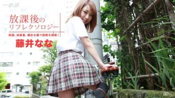 Nana Fujii - After school of reflexology Nana Fujii (2016) 1080p