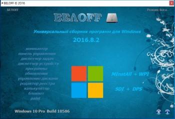 BELOFF 2016.8.2 (2016) RUS