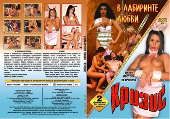 Russian crisis (Nestor Petrovitch / Foresthill Trading) [2008, Russian, Feature, Anal, Oral, Group, D