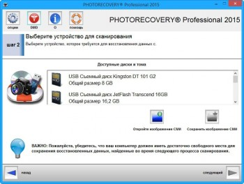 LC Technology PHOTORECOVERY Professional 2016 5.1.4.5 (Multi/Rus)