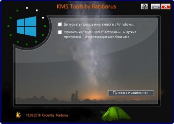 KMS Tools Portable 19-09-2016 by Ratiborus (MULTI/RUS)