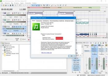 Magix ACID Music Studio 10.0 Build 152 MULTI/ENG + RUS
