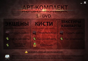 Арт-комплект. Photoshop-Professional (2015) 2 DVD