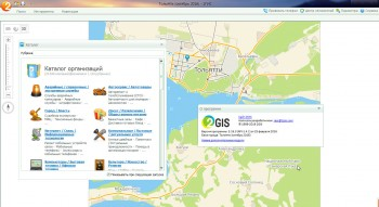 ДубльГИС 2Gis Все города v.3.16.3 Октябрь 2016 Portable by Punsh (MULTI/RUS)