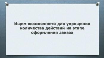 Фишки прибыльного трафика с Яндекс Директ 4.0 (2016) Видеокурс
