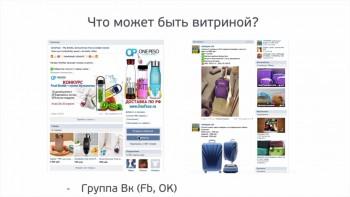 Интернет-магазин за выходные (2016) Тренинг