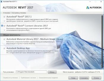 Autodesk Revit 2017.1 (x64) RUS/ENG