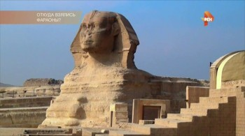 Самые шокирующие гипотезы. Откуда взялись фараоны? (2016) SATRip