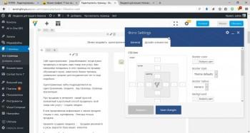 Создать лендинг на WordPress за 3 дня (2016) Видеокурс