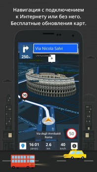 GPS Navigation & Maps Sygic v16.3.11 Full + ����� + ��������� ������ (2016) RUS/ENG/Multi/Android