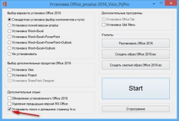 Microsoft Office 2016 Pro Plus 16.0.4432.1000 VL RePack by SPecialiST v16.10 RUS