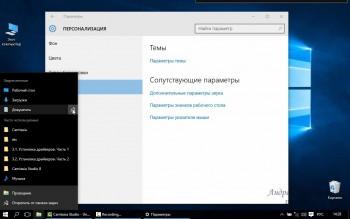 Уверенный пользователь Windows 10 (2016) Видеокурс