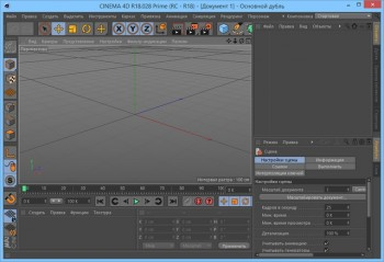 Maxon CINEMA 4D Studio/Visualize/Broadcast/Prime 4D R18.028 RIP (MULTI/RUS/ENG)