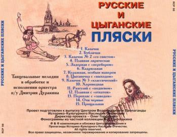 Оркестр под управлением Дмитрия Дуракина - Русские и цыганские пляски (1998) MP3