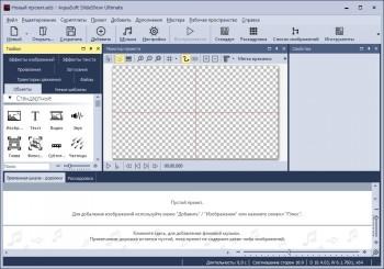 AquaSoft SlideShow 10 Ultimate 10.4.03 x86/x64 (MULTI/RUS/ENG)