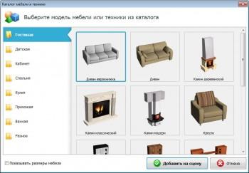Дизайн Интерьера 3D 3.0 Portable (RUS)