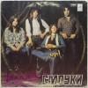 Smokie - Greatest Hits (1977) (Russian Vinyl)