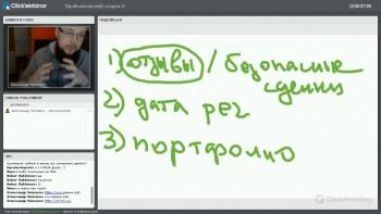 Прибыльная web-студия 8.0 (2016) Тренинг