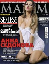 Анна Седокова 1